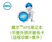 XPS笔记本服务卡: 1年意外