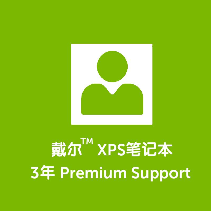 XPS笔记本服务卡:升级为4年24X7 优先支持服务+整机上门服务