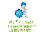 XPS笔记本(针对于购机180天内的机器): 从2年全智服务升级至2年Premium Support全智服务+第1年意外保护服务 (NPOS)