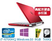 戴尔(DELL)新游匣热血魂Ins15-7566-R1745R 15.6英寸高配游戏非触控笔记本电脑(第6代 i7-6700HQ 8GB 500G+128G SSD 960M 4G独显 FHD Win10)赤红