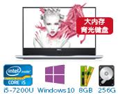 戴尔 DELL超燃Ins15-7560-R1605S 15.6英寸微边框非触控笔记本电脑(第7代i5-7200U 8GB 256G SSD FHD Win10)流光银