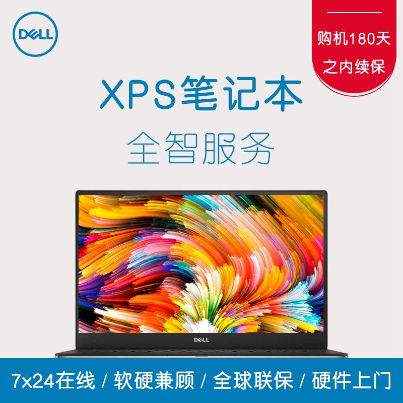 XPS笔记本(针对于购机180天内的机器):从两年全智升级至3年Premium Support全智服务(NPOS)
