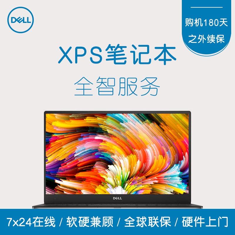XPS笔记本(针对于购机180天外的机器):延长1年Premium Support全智服务(APOS)