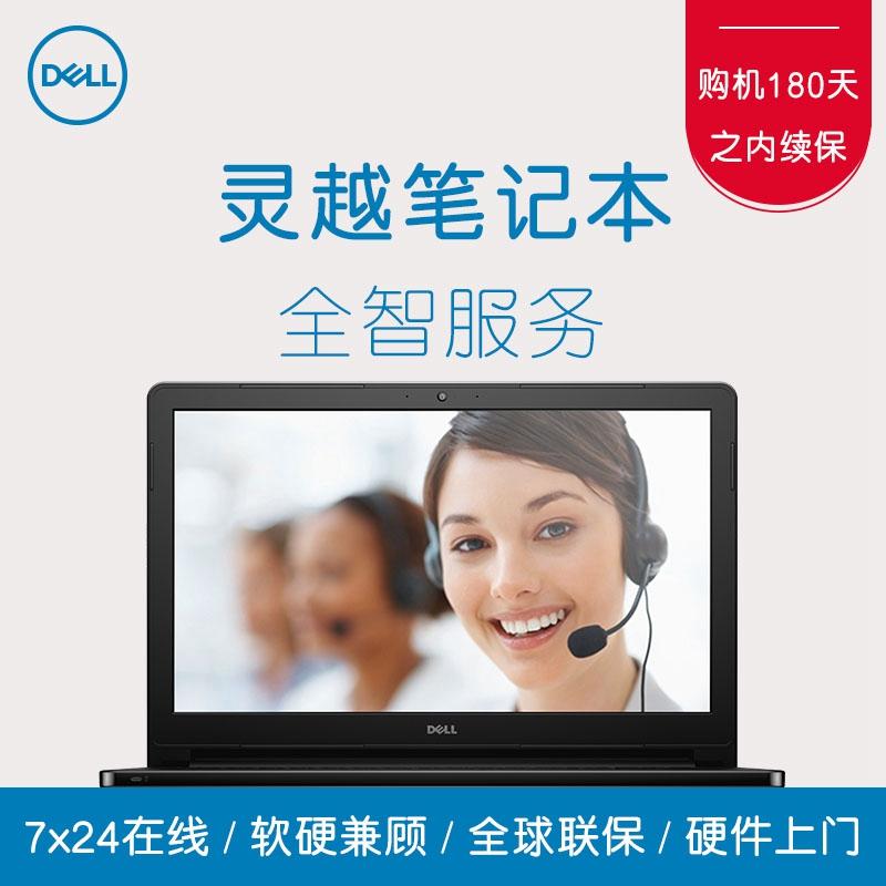 灵越笔记本(针对于购机180天内的机器):从2年送修升级至3年Premium Support全智服务(NPOS)
