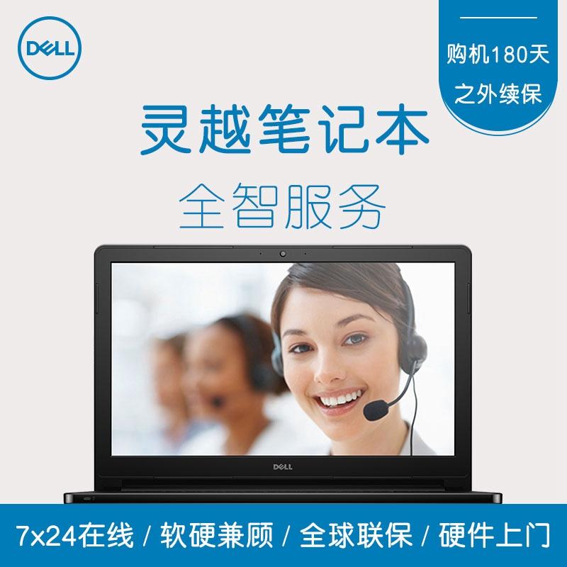 灵越笔记本(针对于购机180天外的机器续保):延长1年Premium Support全智服务(APOS)