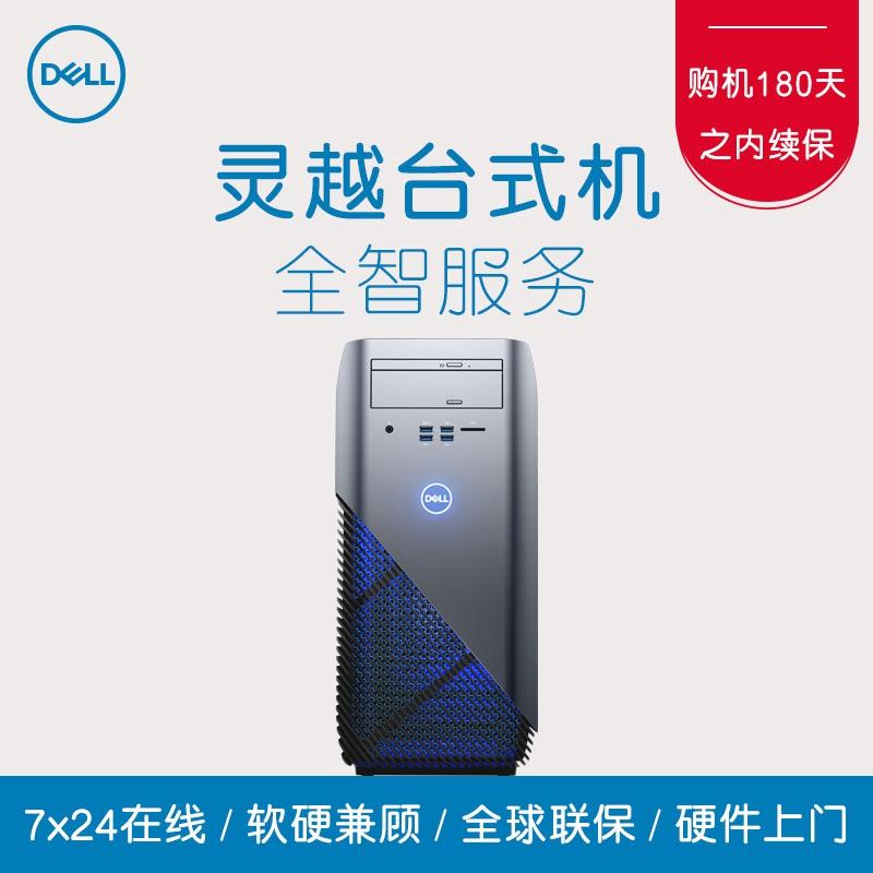 灵越台式机(针对于购机180天内的机器):从3年上门升级至3年Premium Support 全智服务(NPOS)