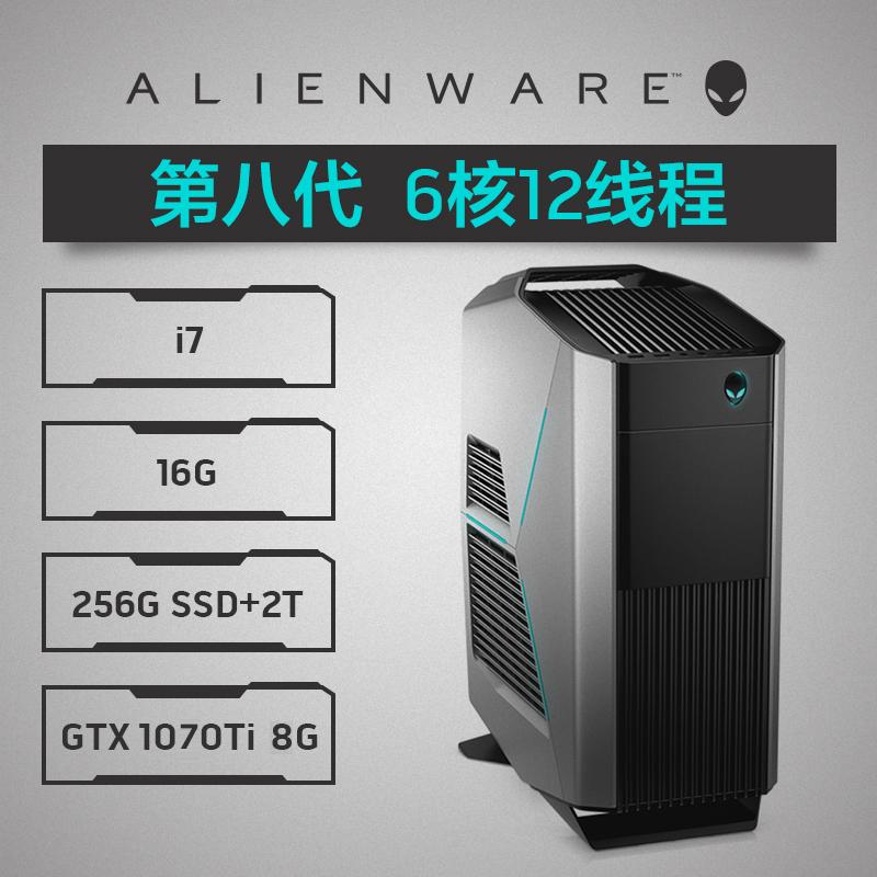 全新 Alienware Aurora 游戏台式机(外星人) ALWS-R3848S 游戏台式机电脑( i7-8700K  Windows 10 家庭版 16GB 2T+256G SSD GTX1070Ti 8GB独显)