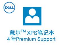 XPS笔记本服务卡:升级为4年全智版