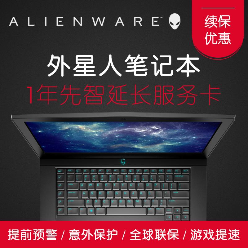外星人笔记本延长1年Premium Support  Plus  24*7 全面保障服务