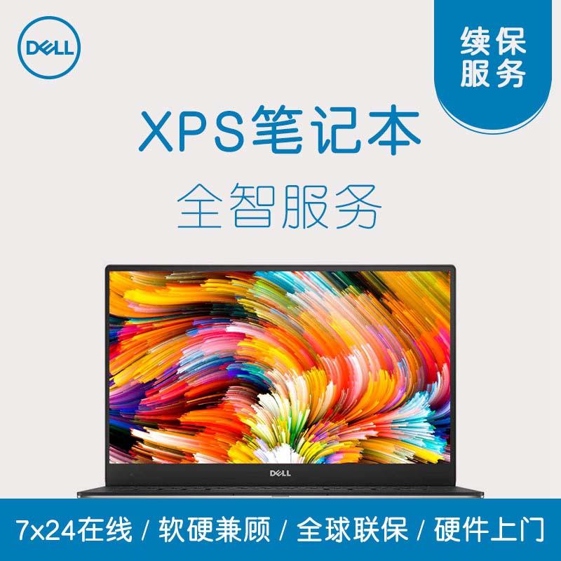 XPS笔记本延长2年Premium Support   24*7 优先支持服务